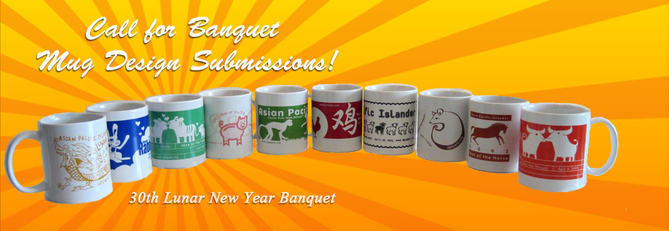 Call for Banquet Mug Design Submissions!